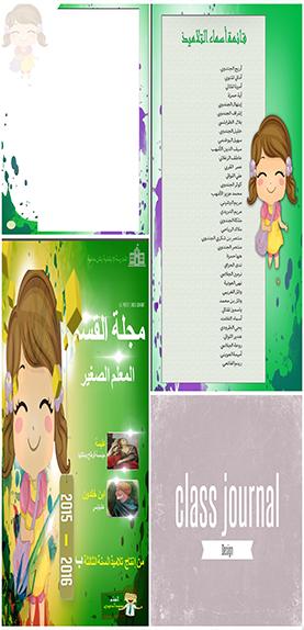 class-journal